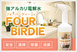 強アルカリ電解水 FOUR BIRDIE 安全・清掃・除菌・消臭