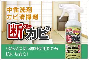 中性洗剤 カビ清掃剤 断カビ 化粧品に使う原料使用だから肌にも安心!