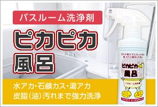 バスルーム洗浄剤 ピカピカ風呂 水アカ・石鹸カス・湯アカ、皮脂(油)汚れまで強力洗浄