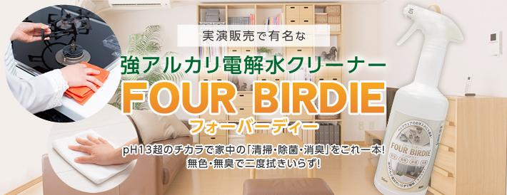 実演販売で有名な強アルカリ電解水クリーナー FOUR BIRDIE pH13超のチカラで家中の「清掃・除菌・消臭」をこれ一本!無色・無臭で二度拭きいらず!