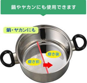 鍋やヤカンにも使用できます