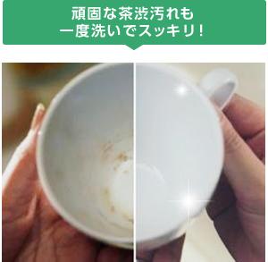 頑固な茶渋汚れも一度洗いでスッキリ!