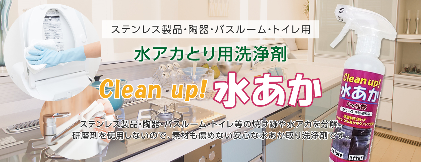 Clean up! 水垢