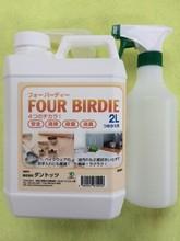「フォーバーディーpH13.1」(2L+500ml空ボトル)