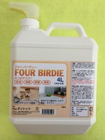 「フォーバーディーpH13.1」(4L詰め替えボトル)