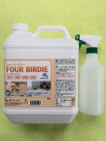 「フォーバーディーpH13.1」(4L+500ml空ボトル)